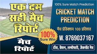 Ire vs Zim 4th T20 100% Sure Match Prediction T20 Zimbabwe vs Ireland 4th Match Zimbabwe Series with Ireland