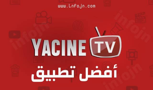 تحميل تطبيق ياسين تيفي Yacine TV على الأندرويد آخر اصدار 2020