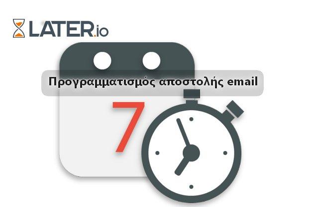 Προγραμματισμός αποστολής των email μας