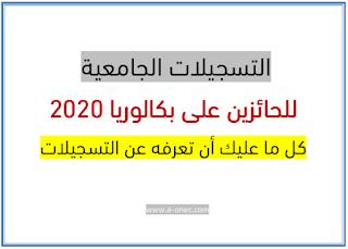 كل ما عليك ان تعرفه عن مراحل وتواريخ التسجيلات الجامعية 2020/2021