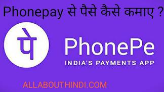 Phone Pay से पैसे कैसे कमाएं ?