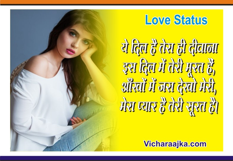 Love Status with images