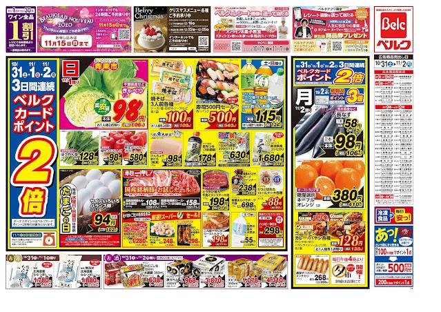 10/31号 ベルク/越谷西方店