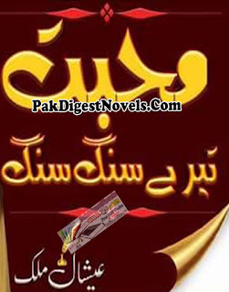 Mohabbat Tere Sung Sung Novel By Eshaal Malik Pdf Free Download