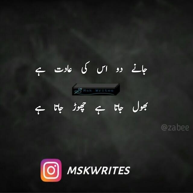 Image Dard Bhari Shayari