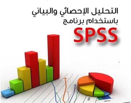 التحليل الإحصائي للبيانات باستخدام SPSS  الدرس الاول