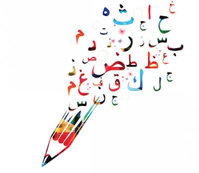 آفاق في تحديث الدرس الإملائيّ العربيّ