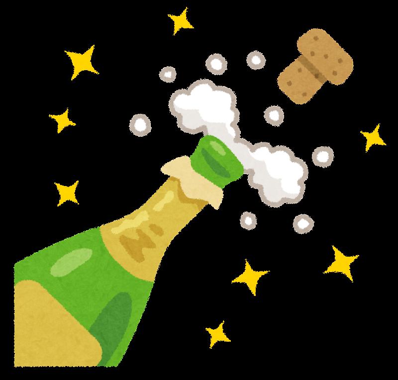シャンパンの栓が飛んでいるイラスト | かわいいフリー素材集 いらすとや