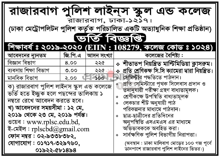 Rajarbagh Police Lines School & College Admission Circular