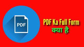 PDF Ka Full Form Kya hai