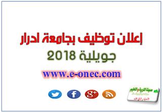 اعلان توظيف بجامعة ادرار جويلية 2018