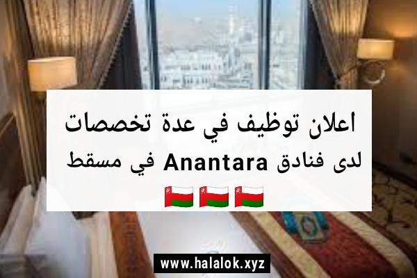 وظائف شاغرة في فنادق Anantara بمسقط (عمان) في عدة تخصصات 2021