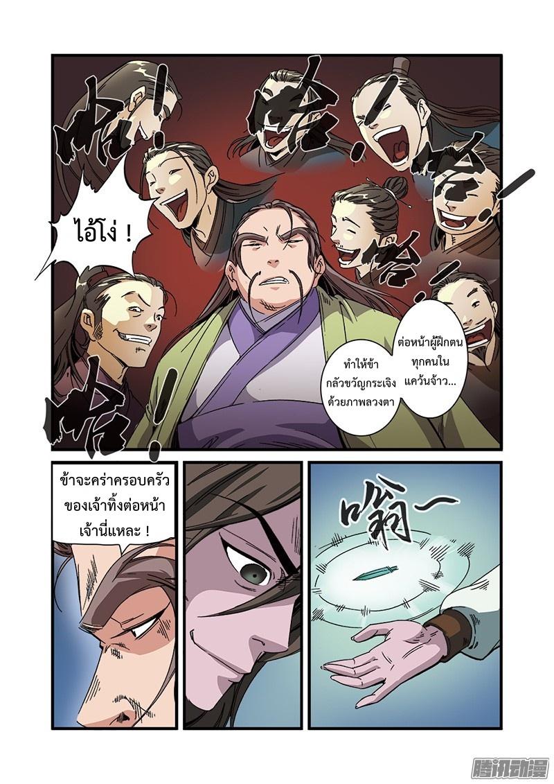 อ่านการ์ตูน Xian Ni 54 ภาพที่ 15