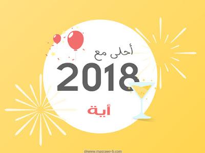 2018 احلى مع اية
