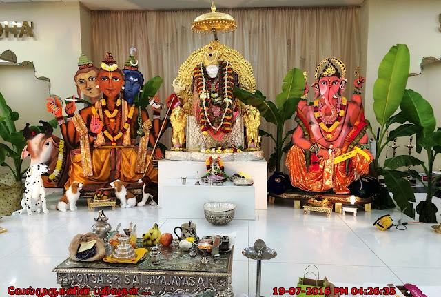 Guru Purnima 2016 Sai Baba Atlanta