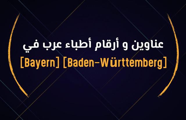 عناوين و أرقام أطباء عرب في بادن فورتمبيرغ [Baden-Württemberg] و بايرن [Bayern]