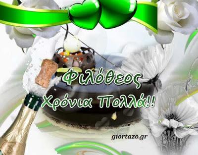 19 Φεβρουαρίου 🌹🌹🌹 Σήμερα γιορτάζουν οι: Φιλόθεος, Φιλοθέη giortazo