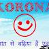 Lockdown Funny Jokes in hindi | लॉकडाउन जोक्स