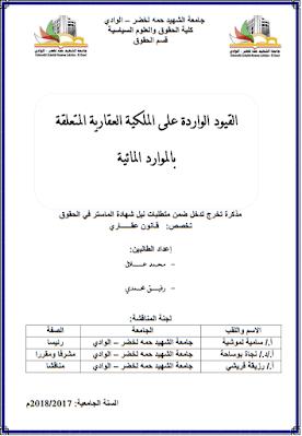 مذكرة ماستر: القيود الواردة على الملكية العقارية المتعلقة بالموارد المائية PDF