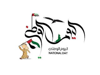 صور اليوم الوطنى الإماراتي 2021