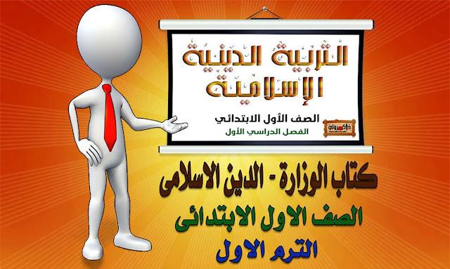 تحميل كتاب التربية الدينية الاسلامية للصف الاول الابتدائى ترم اول