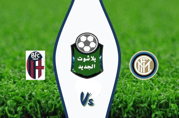 نتيجة مباراة إنتر ميلان وبولونيا اليوم الأحد 5 يوليو 2020 الدوري الإيطالي
