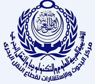 الاكاديمية العربية للعلوم والتكنولوجيا