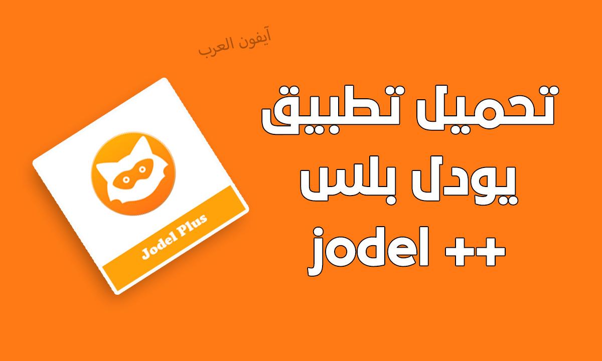 تحميل برنامج يودل بلس Jodel plus++ للايفون والاندرويد 2020