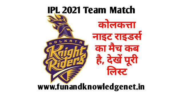 कोलकत्ता नाइट राइडर्स 2021 का मैच कब है | Kolkata Knight Riders Ka Match Kab hai 2021