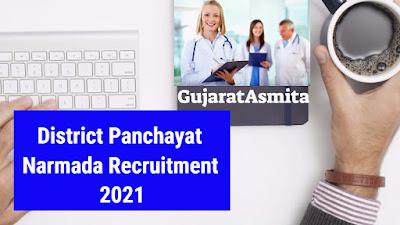 District Panchayat Narmada Recruitment 2021