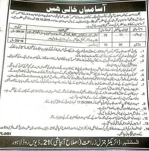 Agriculture Department Punjab Jobs 2019 Lahore Latest Advertisement | 145 Seats