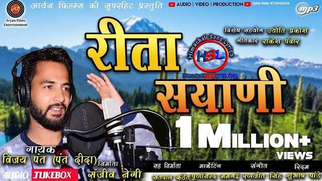 Reeta Sayani Song Lyrics - Vijay Pant : रीता स्याणि