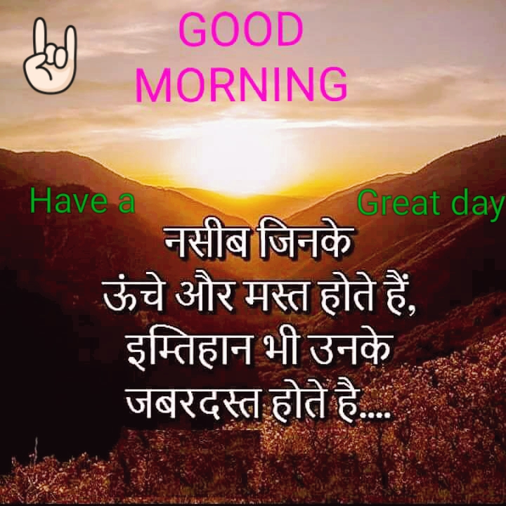 Image of: Whatsapp Check This Post Of Good Morning Hindi Quotes With Images This Is Best Hindi Shayari Images Sarkari Naukri Good Morning Hindi Quotes With Images All Letest Love Shayri Hd
