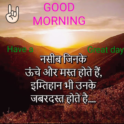 Good Morning Hindi Quotes With Images 2018 Luv Shayari