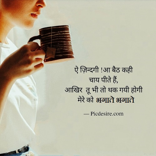 30 Best Chai Quotes For Chai Lovers