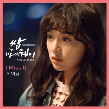 Lyric : Cha Yeoul (차여울) - I Miss U Special Track (OST. Fight for My Way)
