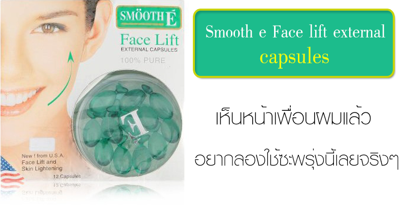 Smooth e facelift external capsules ลดรอยสิว