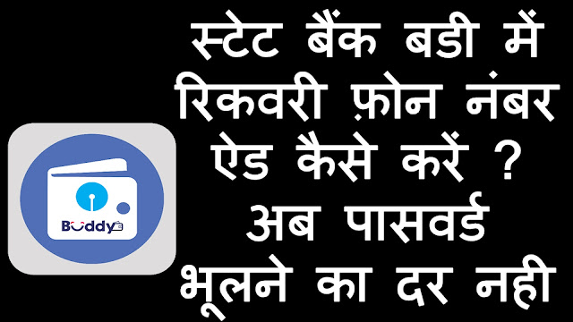 Sbi buddy app me Recovery Number add kaise kare | add Recovery mobile number in state bank buddy app