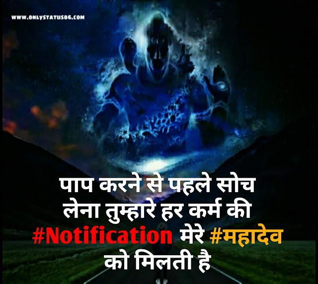 Aghori mahadev status in hindi | Mahadev status in hindi | Best Mahadev Attitude Status | जय महादेव स्टेटस