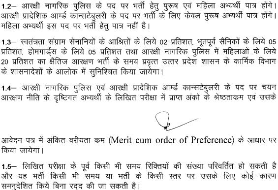 Uttar Pradesh Constable Vacancy 2020