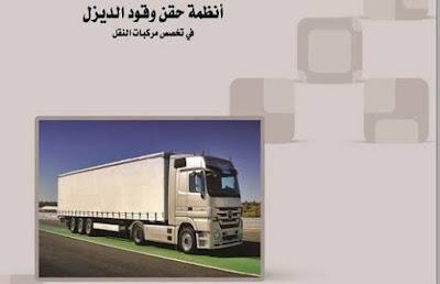 انظمة حقن وقود الديزل pdf