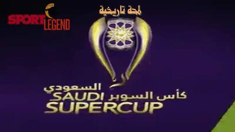 لمحة تاريخية عن كأس السوبر السعودي