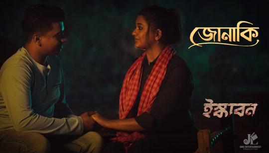 Jonaki Lyrics by Rupankar Bagchi And Annwesha from Iskabon Bengali Movie