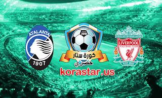 انتهت نتيجة مباراة ليفربول واتلانتا في دوري أبطال أوروبا الاربعاء 25-11-2020