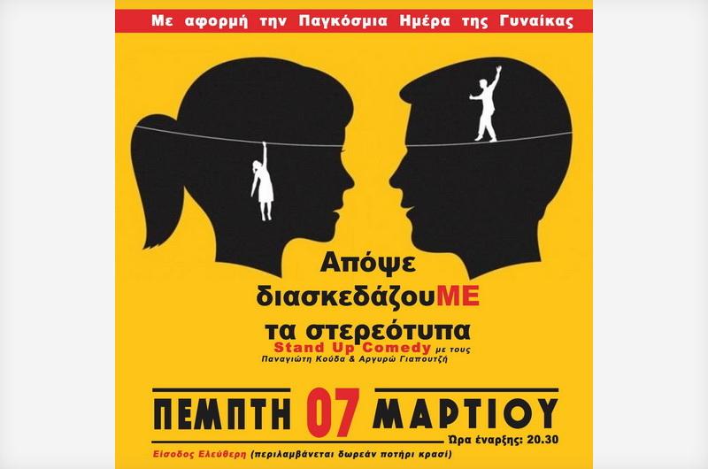 Stand Up Comedy με αφορμή την Ημέρα της Γυναίκας στη Δημοτική Βιβλιοθήκη Αλεξανδρούπολης