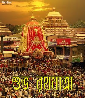 Rath_Yatra_Puri,HAPPY RATH YATRA,subho rath yatra,subha rath yatra,in west bengal,bengal,2019