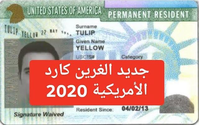 القرعة الأمريكية للهجرة لأمريكا