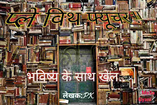 Play With Future Story In Hindi