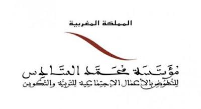 تفاصيل الاستراتيجية العشرية 2018 - 2028 والخدمات الجديدة التي سيستفيد منها رجال ونساء التعليم مؤسسة محمد السادس للتعليم