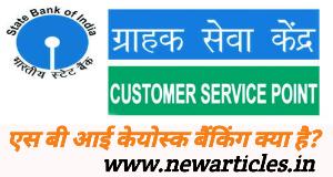Kiosk Banking kya hai । SBI kiosk banking बूथ (सेंटर) कैसे खोलें।